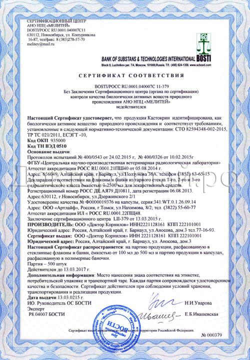 Сертификат на бобровую струю, кастокрин