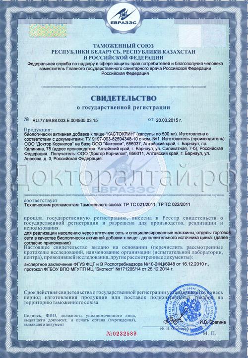 Свидетельство о государственной регистрации бобровой струи кастокрин