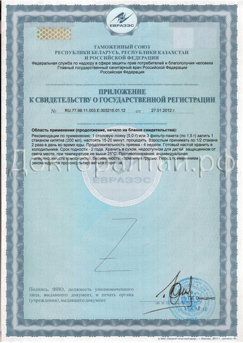 Приложение к сертификату лапчатки белой