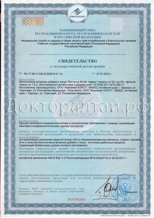 сертификат лапчатка белая