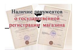 """Государственный магазин фито-маркет """"Доктор Алтай"""""""