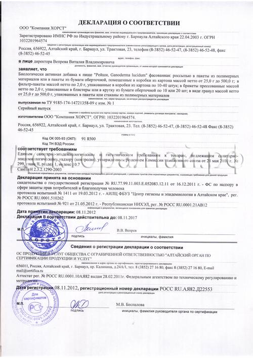 Декларация о соответствии на гриб Рейши