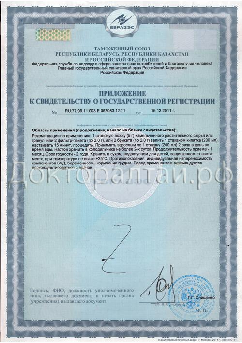 Приложение к сертификату гриб Рейши