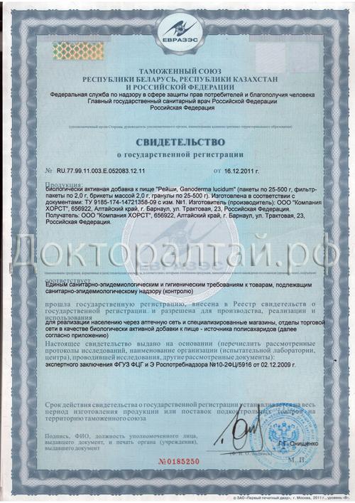 """Сертификат гриб рейши, фито-аптека """"Доктор Алтай"""""""