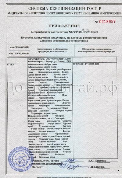 Приложение к сертификату соответствия на корень Омик