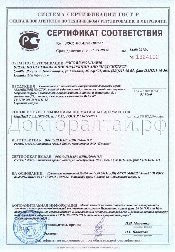Сертификат Каменное масло