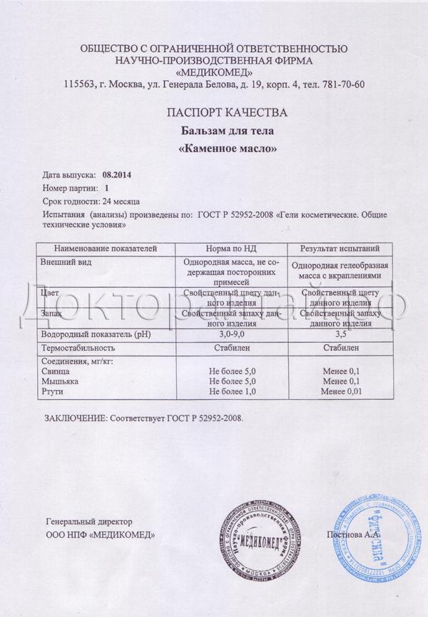 """Сертификат бальзам для тела каменное масло купить в фито аптеке """"Доктор Алтай"""""""