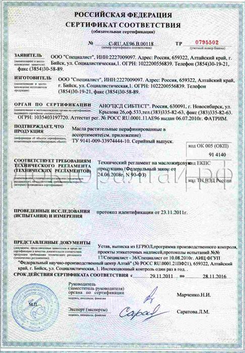 сертификат масло кедрового ореха