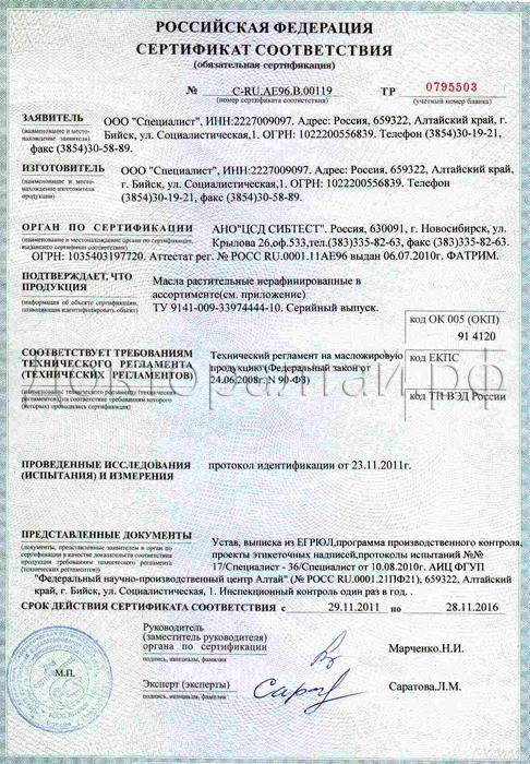 сертификат масло семени льна