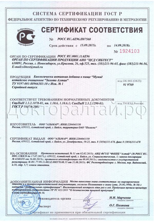 Сертификат мумие Золото Алтая