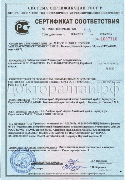Сертификат на корень Омика фито-аптека Доктор Алтай
